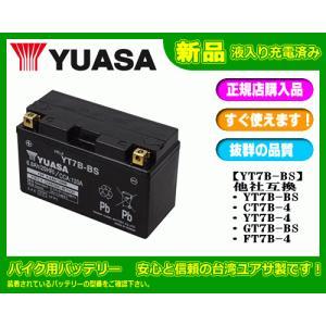 台湾GSユアサ バイク用バッテリー YT7B-BS 互換 YT7B-4.FT7B-4.GT7B-4【初期充電済みにて発送致します!】 sanyodream