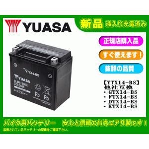 【初期充電済みにて発送致します!】台湾GSユアサ バイク用バッテリー YTX14-BS 互換 FTX14-BS.GTX14-BS sanyodream