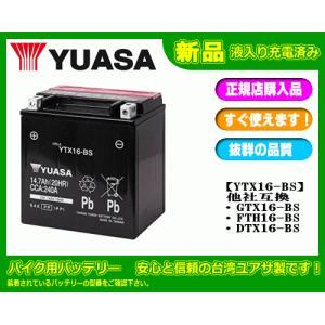 【初期充電済みにて発送致します!】台湾GSユアサ バイク用バッテリー YTX16-BS 互換 GTX16-BS.FTH16-BS.DTX16-BS sanyodream