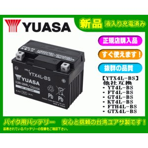 台湾GSユアサ バイク用バッテリー YTX4L-BS 互換 YT4L-BS.FTH4L-BS【初期充電済みにて発送致します!】 sanyodream