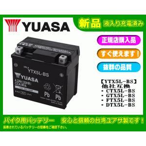 【初期充電済みにて発送致します!】台湾GSユアサ バイク用バッテリー YTX5L-BS 互換 GTX5L-BS.FTX5L-BS sanyodream