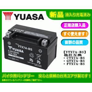 【初期充電済みにて発送致します!】台湾GSユアサ バイク用バッテリー YTX7A-BS 互換 DTX7A-BS.FTX7A-BS sanyodream