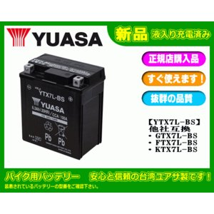 【初期充電済みにて発送致します!】台湾GSユアサ バイク用バッテリー YTX7L-BS 互換 DTX7L-BS.FTX7L-BS sanyodream