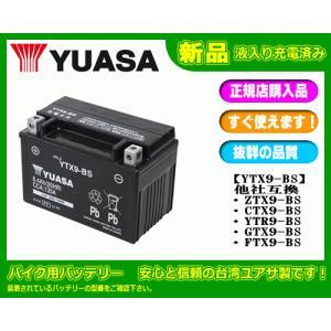 台湾GSユアサ バイク用バッテリー YTX9-BS 互換 GTX9-BS.FTX9-BS【初期充電済みにて発送致します!】 sanyodream