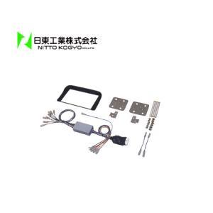 日東工業(カナック)カーAV取付キット ランドクルーザー100系 TBX-Y012|sanyodream