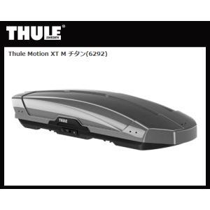 【個人様宅配送不可】THULE(スーリー)ルーフボックス Thule Motion XT M TH6292 チタン モーション(注:本州・九州・四国地方発送のみ) sanyodream