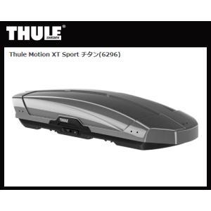 【個人様宅配送不可】THULE(スーリー)ルーフボックス Thule Motion XT Sport TH6296 チタン モーションスポーツ(注:本州・九州・四国地方発送のみ) sanyodream