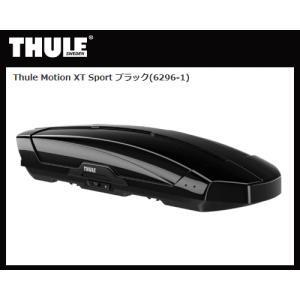 【個人様宅配送不可】THULE(スーリー)ルーフボックス Thule Motion XT Sport TH6296-1 ブラック モーションスポーツ(注:本州・九州・四国地方発送のみ) sanyodream
