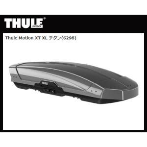【個人様宅配送不可】THULE(スーリー)ルーフボックス Thule Motion XT XL TH6298 チタン モーション(注:本州・九州・四国地方発送のみ) sanyodream