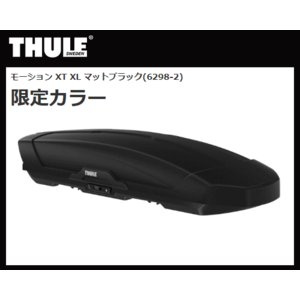 【個人様宅配送不可】THULE(スーリー)ルーフボックス Thule Motion XT XL TH6298-2 マットブラック モーション(注:本州・九州・四国地方発送のみ) sanyodream