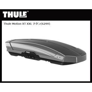【個人様宅配送不可】THULE(スーリー)ルーフボックス Thule Motion XT XXL TH6299 チタン モーション(注:本州・九州・四国地方発送のみ) sanyodream