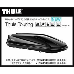 【個人様宅配送不可】THULE(スーリー)ルーフボックス Thule Touring L 780 TH6348-1 ツーリング(注:本州・九州・四国地方発送のみ) sanyodream