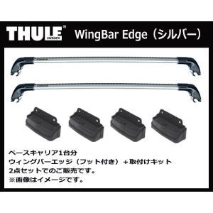 THULE(スーリー)ベースキャリア レヴォーグ VM# 9595+KIT3131(ウイングバーエッジ+取付キット)1台分|sanyodream