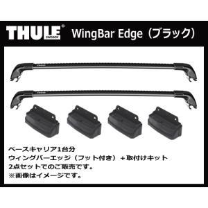 THULE(スーリー)ベースキャリア レヴォーグ VM# 9595B+KIT3131(ウイングバーエッジ ブラック+取付キット)1台分|sanyodream