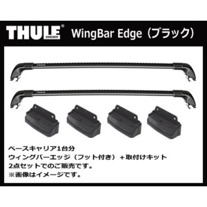 THULE(スーリー)ベースキャリア アウトランダー(ダイレクトルーフレール付車)GF7W.GF8W 9595B+KIT4030(ウイングバーエッジ ブラック+取付キット)1台分|sanyodream
