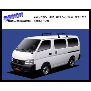 システムキャリア キャラバン E25系(標準ルーフ)VB8+...