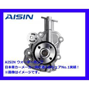 アイシン精機(株)(AISIN) ウォーターポンプ WPS-040 ワゴンR MH23S(※) sanyodream