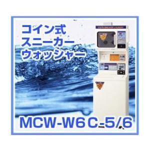 MCW-W6C-5/6(コイン式スニーカーウォッシャー)