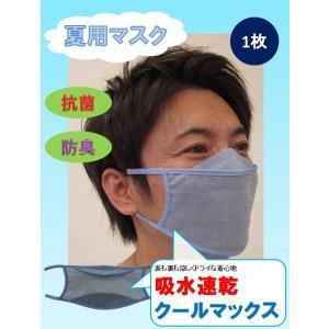 マスク 国産 吸水速乾 蒸れにくい 抗菌加工 臭いにくい 水色 おしゃれ かっこいい Dry mask 海外発送可能|sanyosyoji