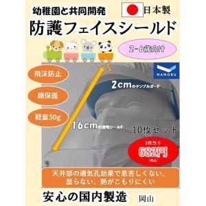 フェイスシールド  キッズタイプ 10個 日本製  フェイスガード  透明シールド  飛沫  ウィルス フェースシールド 国産 face-shield kid 10pcs.|sanyosyoji