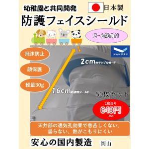 フェイスシールド  キッズタイプ 50個セット 日本製  フェイスガード  透明シールド  飛沫  ウィルス フェースシールド 国産 face-shield kid 50pcs.|sanyosyoji