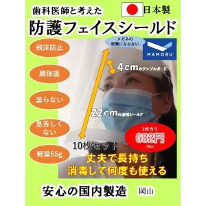 【即出荷可】フェイスシールド  10個セット 日本製  国内発送  フェイスガード  ノーマル 透明シールド  飛沫  ウィルス 防護 医療 フェースシールド 国産|sanyosyoji