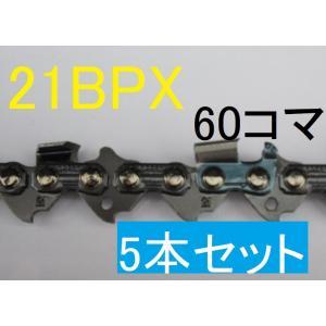 ソーチェーン チェーンソー オレゴン 純正 替刃 21BPX-60E  5本セット ピッチ.325 ゲージ.058(1.5mm) 14インチ(35cm)バー用 60コマ|sanyosyoji