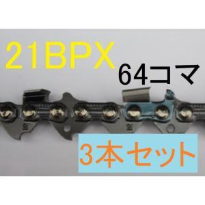 ソーチェーン チェーンソー オレゴン 純正 替刃 21BPX-64E  3本 ピッチ.325 ゲージ.058(1.5mm) 15インチ(38cm) 64コマ|sanyosyoji