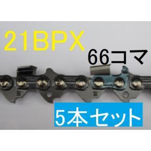 ソーチェーン チェーンソー オレゴン 純正 替刃 21BPX-66E  5本 ピッチ.325 ゲージ.058(1.5mm) 16インチ(40cm) 66コマ|sanyosyoji