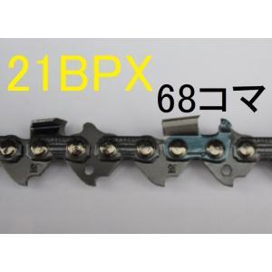 ソーチェーン チェーンソー オレゴン製 替刃 21BP-68E  1本 ピッチ.325 ゲージ.058(1.5mm) 16インチ(40cm) 68コマ|sanyosyoji