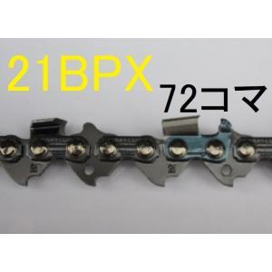 ソーチェーン チェーンソー オレゴン 純正 替刃 21BPX-72E  1本 ピッチ.325 ゲージ.058(1.5mm) 18インチ(45cm) 72コマ|sanyosyoji