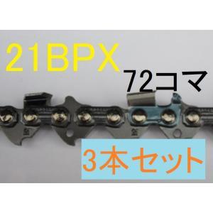 ソーチェーン チェーンソー オレゴン製 替刃 21BP-72E  3本 ピッチ.325 ゲージ.058(1.5mm) 18インチ(45cm) 72コマ|sanyosyoji
