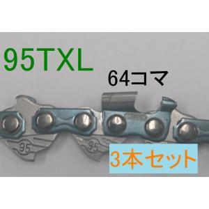 ソーチェーン オレゴン製 替刃 95TXL-64E 3本セット ピッチ.325 ゲージ.050(1.3mm) 15インチ(38cm)バー用 64コマ|sanyosyoji