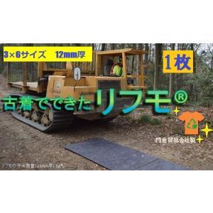 【個人宅配送不可】リフモ エコボード 1枚 縦910mm 横1820mm 厚さ12mm 門倉貿易 軽い 屋外使用可 敷鉄板代わりに 腐らない  sanyosyoji