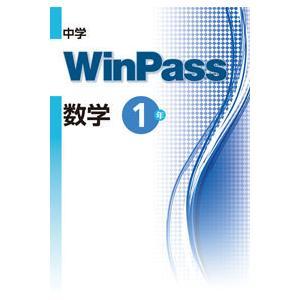 中学ウインパスWinPass 数学1〜3年 文理