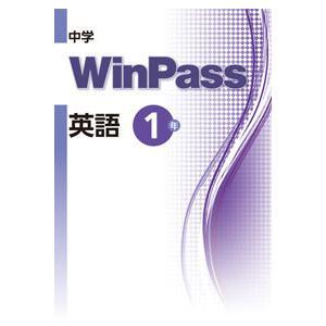 中学ウインパスWinPass 英語1〜3年 文理