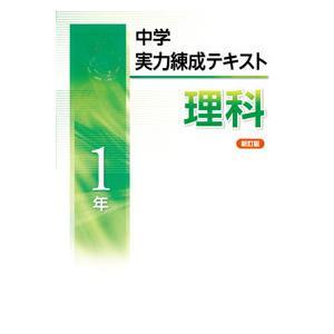 中学実力練成テキスト 理科1〜3年 全 文理