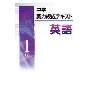 中学実力練成テキスト 英語1〜3年 文理