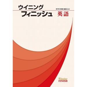 中学ウイニングフィニッシュ 英語 新品 好学出版