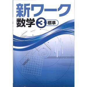 中学 新ワーク 数学3年 新品 教科書を選択してください