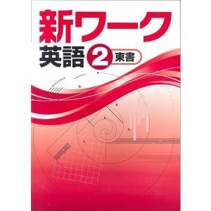 中学 新ワーク 英語2年 新品 教科書を選択してください