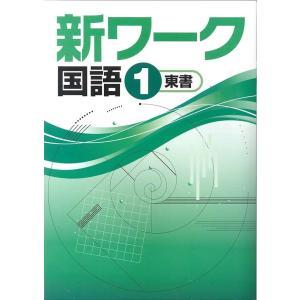 中学 新ワーク 国語1年 新品 教科書を選択してください