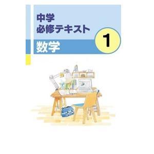 中学 必修テキスト 数学1年 新品 文理 教科書を選択してください