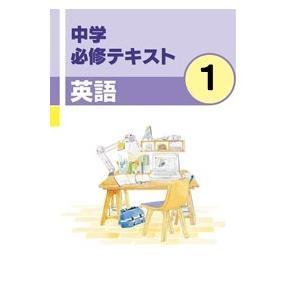 中学 必修テキスト 英語1年 新品 文理 教科書を選択してください