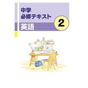 中学 必修テキスト 英語2年 新品 文理 教科書を選択してください