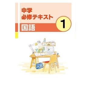 中学 必修テキスト 国語1年 新品 文理 教科書を選択してください