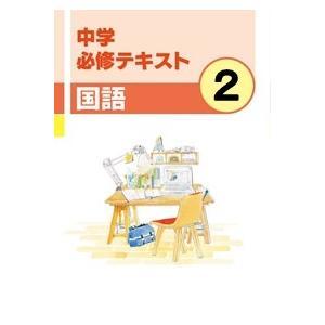中学 必修テキスト 国語2年 新品 文理 教科書を選択してください