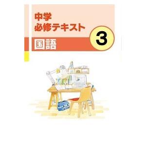 中学 必修テキスト 国語3年 新品 文理 教科書を選択してください