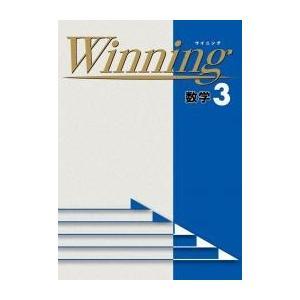 中学 ウイニングWinning 数学1〜3年 好学出版 新品
