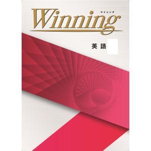 中学 ウイニングWinning 英語1〜3年 好学出版 新品
